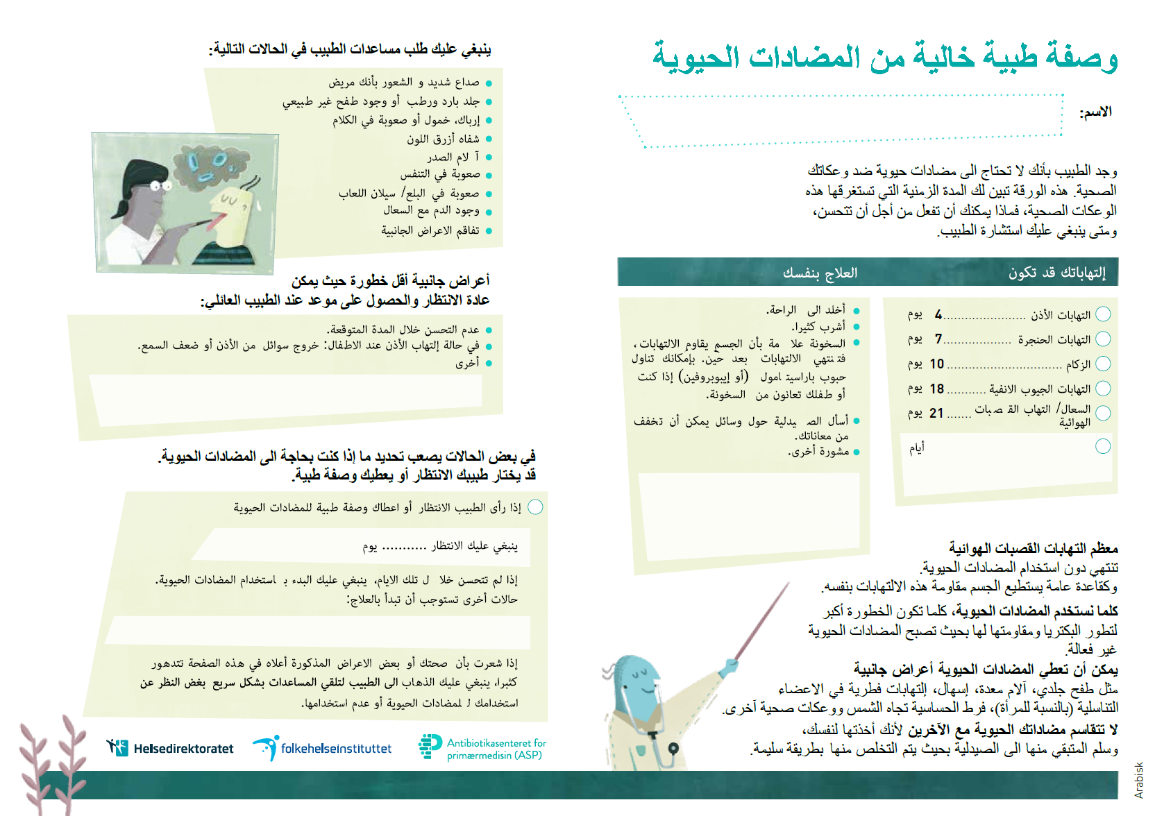 Antibiotikafri resept - Arabisk